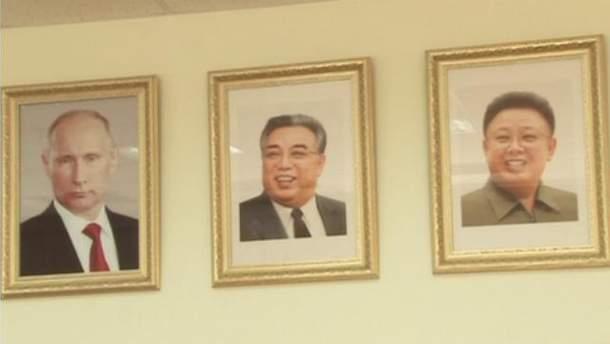Владимир Путин, Ким Ир Сен и Ким Чен Ир