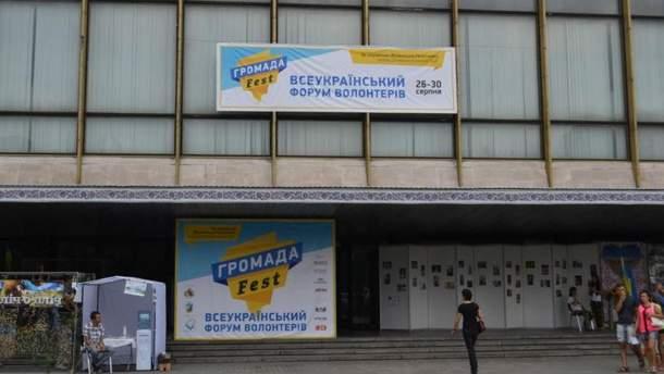 """""""ГромадаFest"""""""