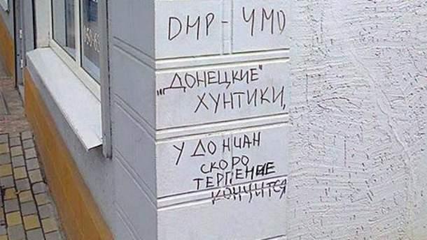 Написи у Донецьку