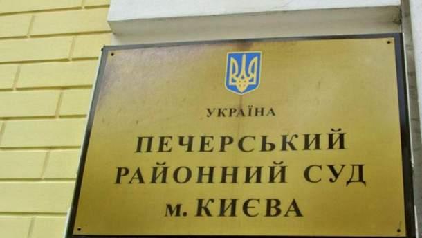 Печерський суд Києва