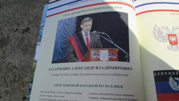 Олександр Захарченко у книжках