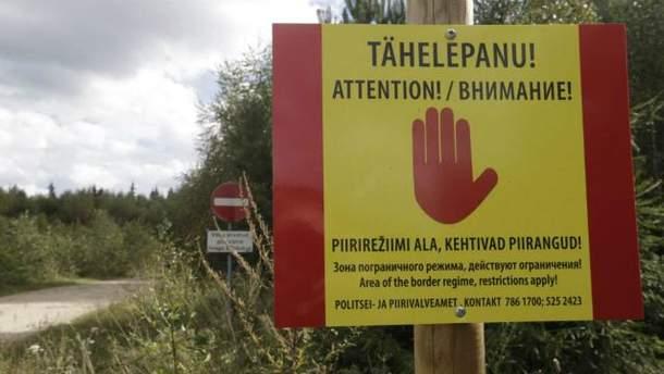 Российско-эстонская граница