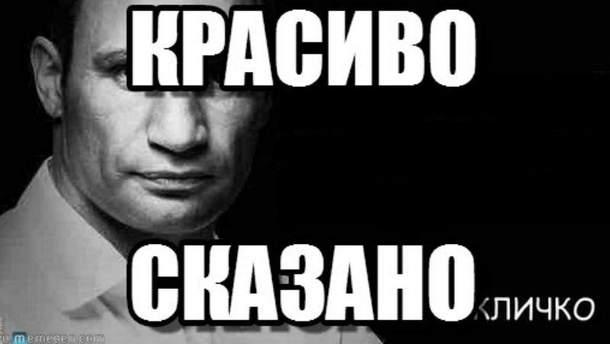 Мем про Кличко