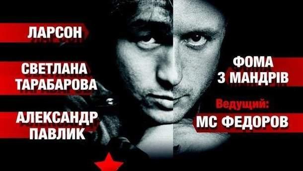 """Афіша концерту """"Цой живий!"""""""