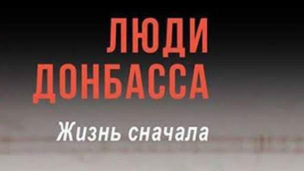 """""""Люди Донбасса. Жизнь сначала"""""""