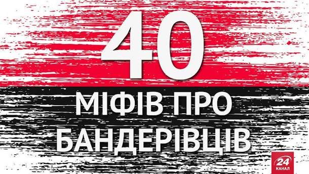 40 мифов о бандеровцах