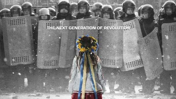 Постер документального фільму про Майдан