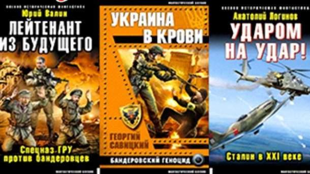 """обкладинки книжок російського """"Фоліо"""""""