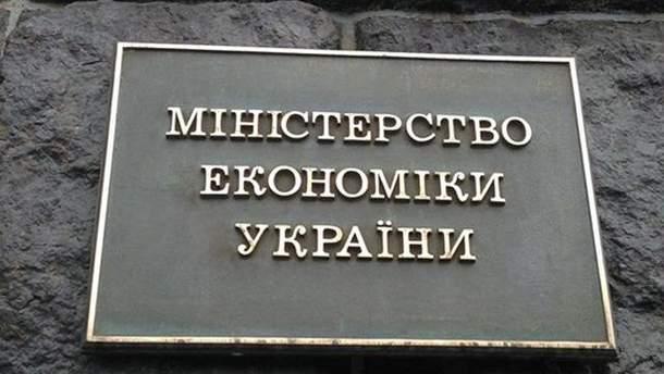 Міністерство економічного розвитку та торгівлі України