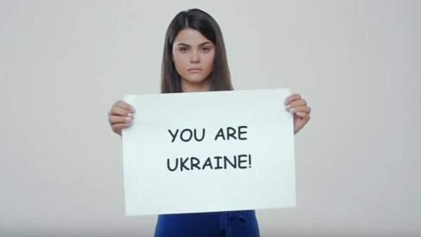 Ты — это Украина