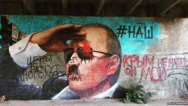 Графіті з Путіним