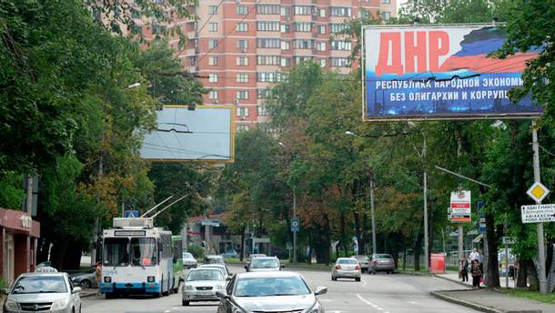 """Окупована территорія """"ДНР"""""""