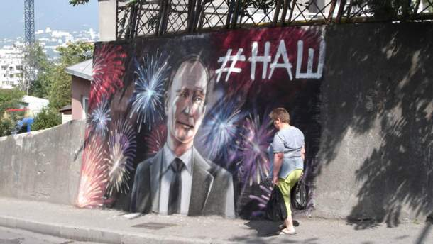 Графіті Путіна