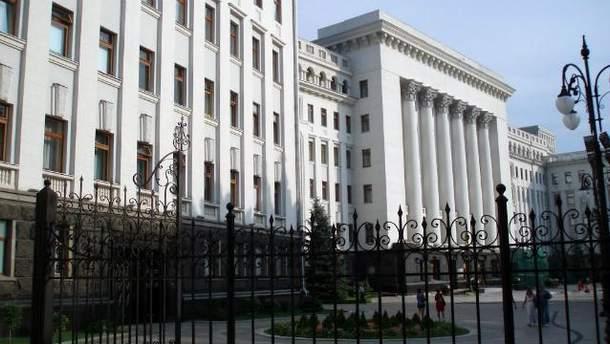 Администрация Президента