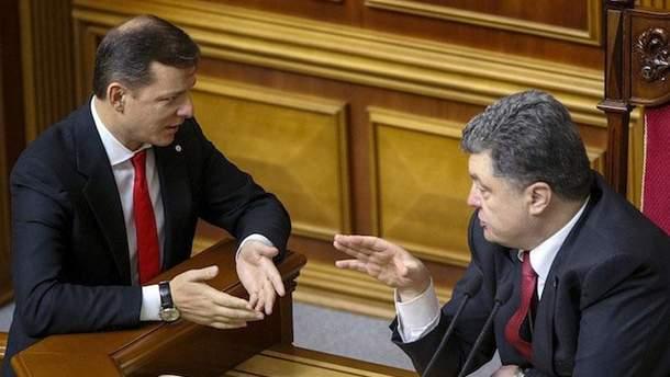 Олег Ляшко и Петр Порошенко