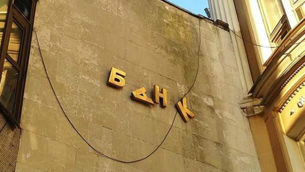 У Гонтаревої вирішили позбутись чергового проблемного банку
