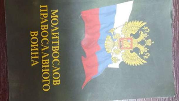 """Молитослов православного воїна"""