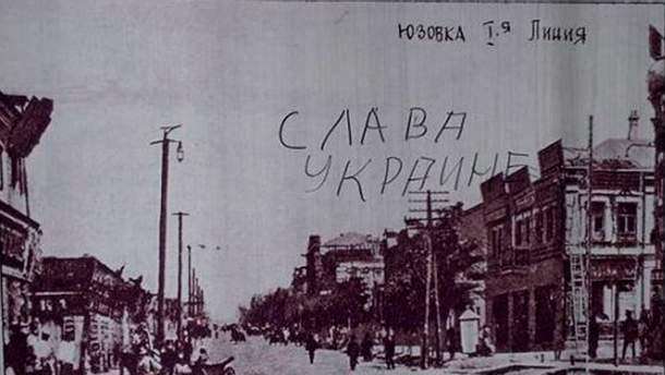 """""""Слава Украине"""" в Донецке"""