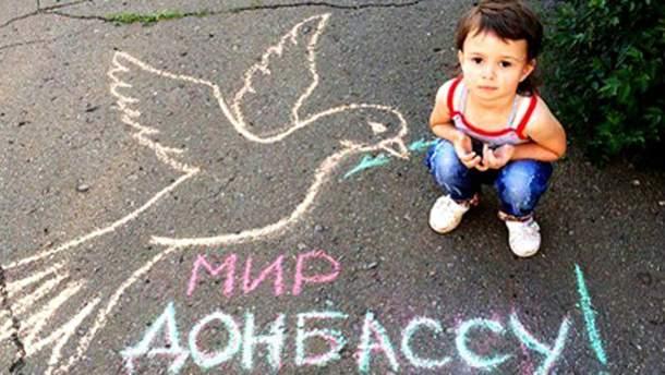 За мир на Донбасі