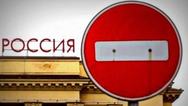 Українські санкції проти Росії вступили в дію