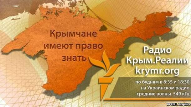 В Крыму заговорило украинское радио