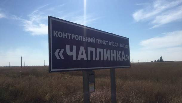 """Пункт пропуска """"Чаплинка"""""""