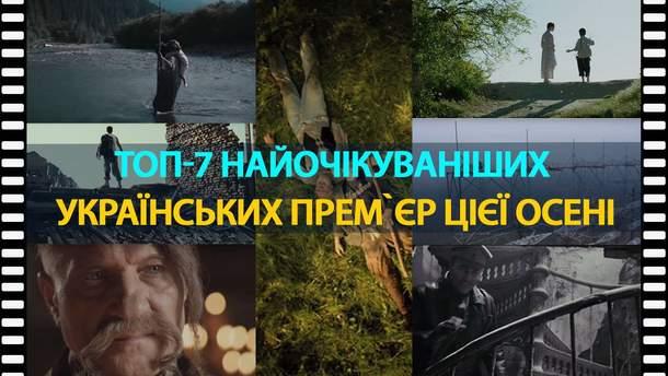 ТОП-7 украинских премьер этой осени