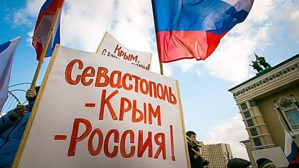 Сепаратистская акция в Севастополе