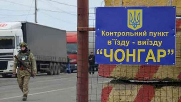 Админкордон с оккупированным Крымом