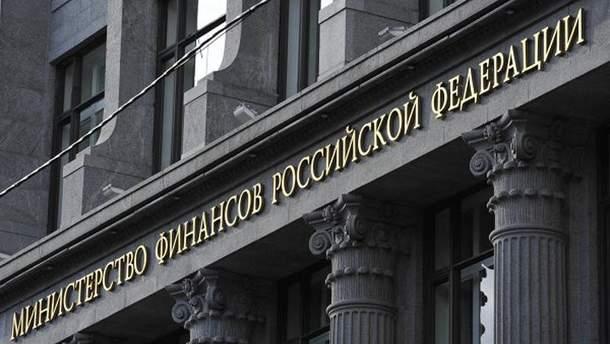 Міністерство фінансів Росії