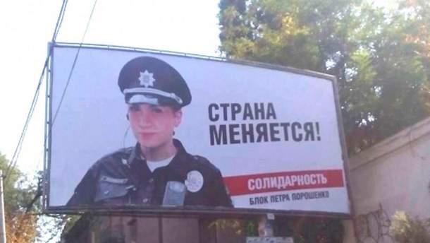 """Билборд """"Блока Порошенко"""""""