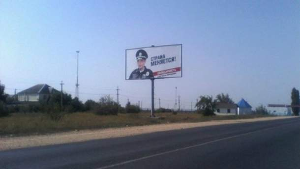 Билборд с изображением полицейского