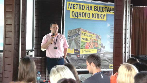 Встреча организованная МЕТРО