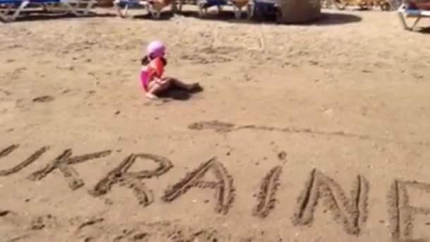 Напис на піску