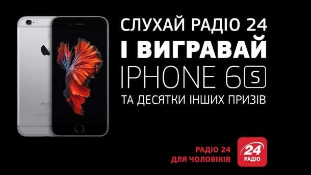 Выигрывай iPhone 6s