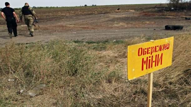 Осторожно мины