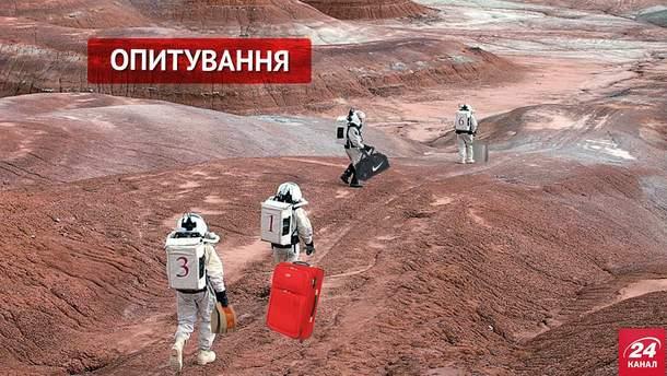 Опрос: готовы ли вы перебраться на Марс и начать там новую жизнь?