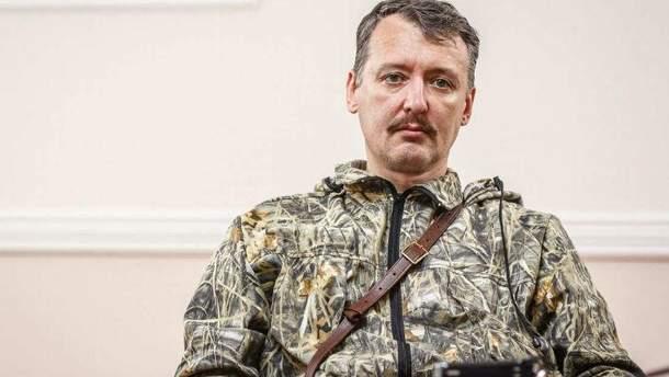 Террорист Стрелков