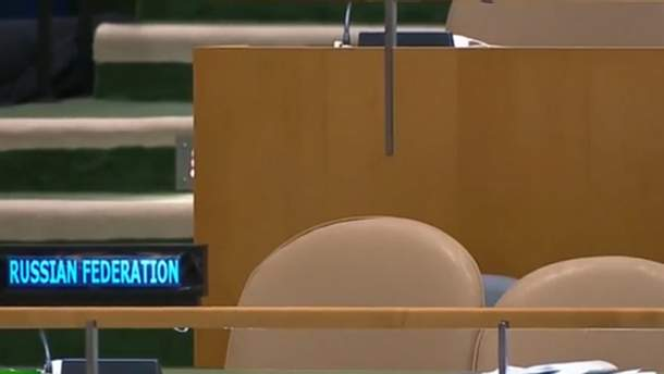 Місце Росії в ГА ООН