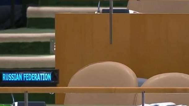 Место России в ГА ООН