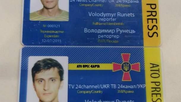 Владимир Рунець