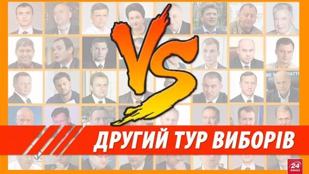 Кандидати в мери