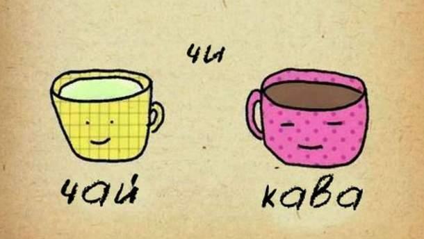Альтернатива ранковій каві