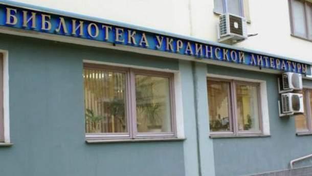 Библиотеки украинской литературы в Москве.
