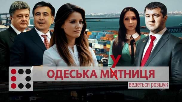 Кому із найвищих чиновників вигідна корупція на одеській митниці