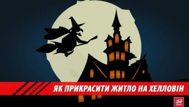 Как украсить жилье на Хэллоуин