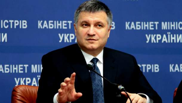 Арсен Аваков.