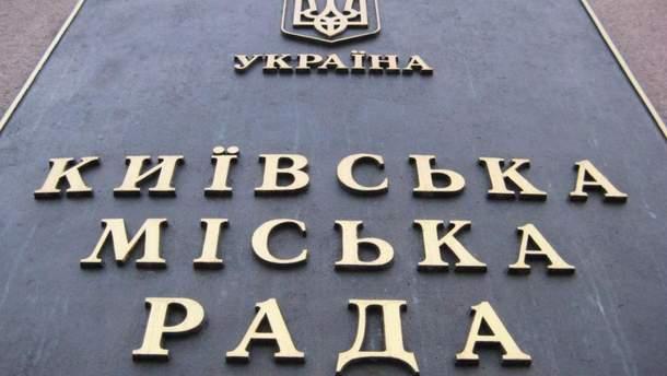 Киевская городская рада