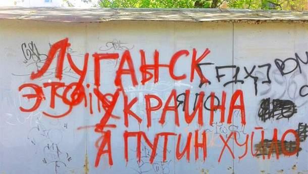 Украинское подполье действует в Луганске