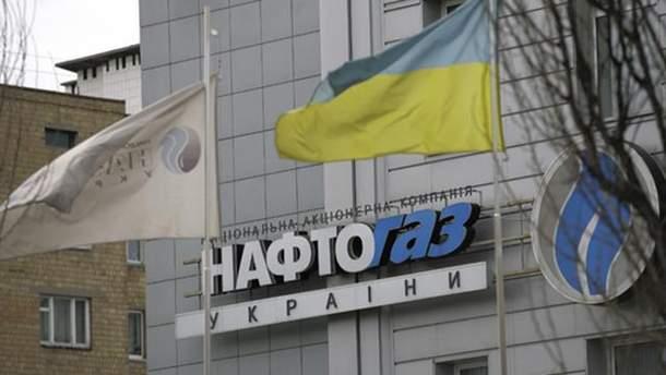 """""""Нафтогаз України"""""""